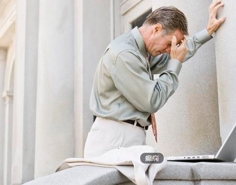 男人癫痫治疗方法有哪些